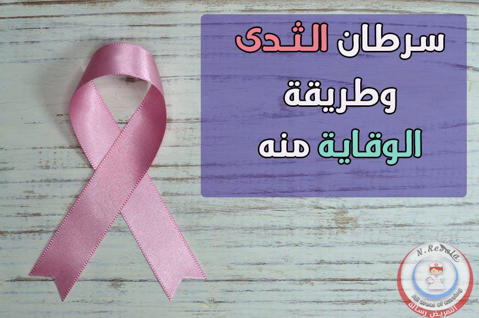 صورة سرطان الثدى