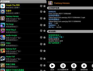 Lucky Patcher 幸運破解器 APK / APP 下載 (幸運解鎖器) 8.6.8 [Android]   馬呼免費軟體