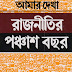 Amar Dekha Rajnitir Ponchas Bochor PDF by Abul Mansur Ahmed