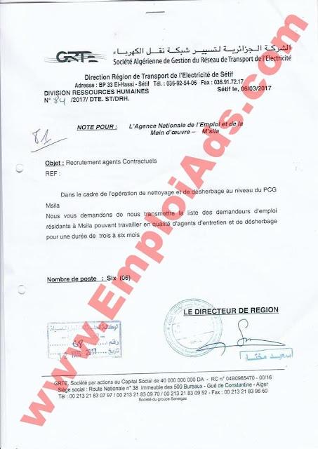 اعلان عرض عمل من الشركة الجزائرية لتسيير شبكة نقل الكهرباء ولاية المسيلة مارس 2017