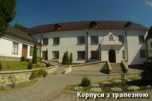 Трапезна монастиря
