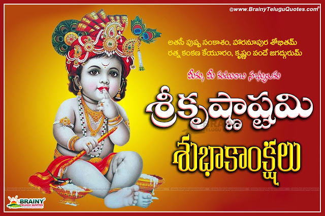 Here is a popular Shri Krishna Janmashtami Wishes Pictures, Shri Krishna Janmashtami Whatsapp Images online, Shri Krishna Janmashtami Quotes and Images, Shri Krishna Janmashtami Story Messages in telugu, Shri Krishna Janmashtami Cute Pictures Wallpapers Online, Best Shri Krishna Janmashtami Greeting Cards Pictures.