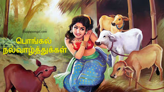 pongal wishes images in tamil