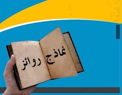 روائز التقويم التشخيصي لجميع المستويات عربية - المواد الأساسية