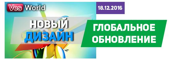 В игре vesworld.ru вышло глобальное обновление
