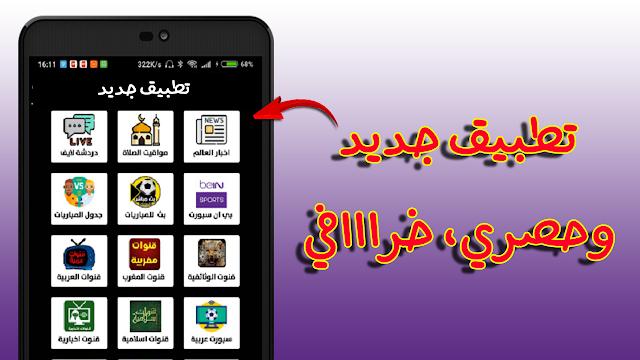 تحميل تطبيق Chahid Tv الرائع لمشاهدة القنوات المشفرة مجانا على الاندرويد