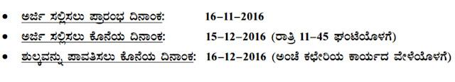 KPSC Important Dates