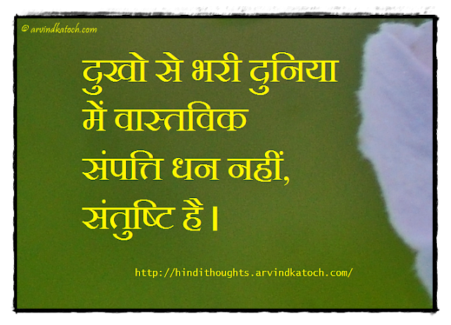 Hindi Thought, World, Sorrows, True Wealth, satisfaction,