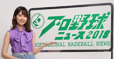 Nogizaka46 Eto Misa - Professional Baseball News.jpg