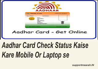 aadhar card check status kare