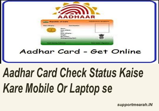 aadhar card status online check kaise kare mobile se