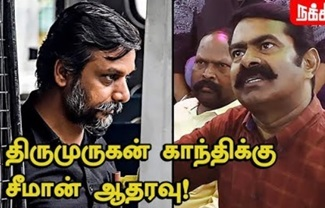 Seeman Comments on Thirumurugan Gandhi's Arrest | Naam Tamilar Katchi