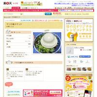 楽天レシピ:ザク豆腐のサラダ