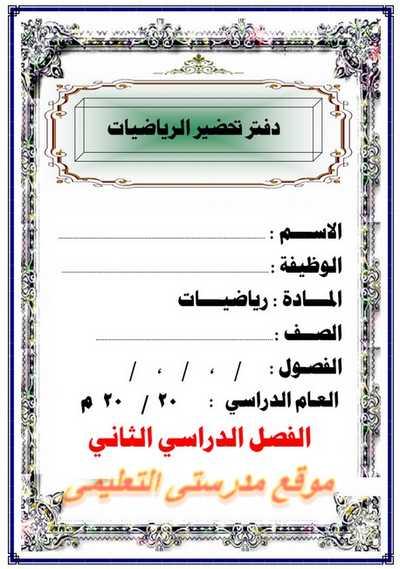 دفتر تحضير الرياضيات للمرحلة الاعدادية الترم الثانى 2018