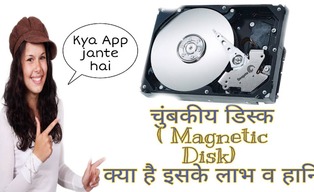 Magnetic Disk Kya Hai