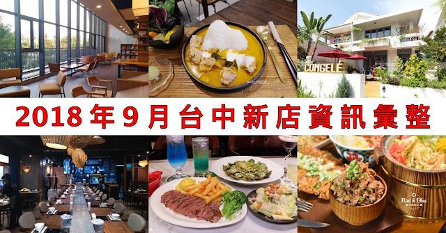 collage1 - 2018年9月台中新店資訊彙整,31間台中餐廳