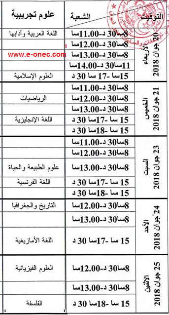 جدول سير اختبار بكالوريا دورة جوان  2018 شعبة علوم تجريبية