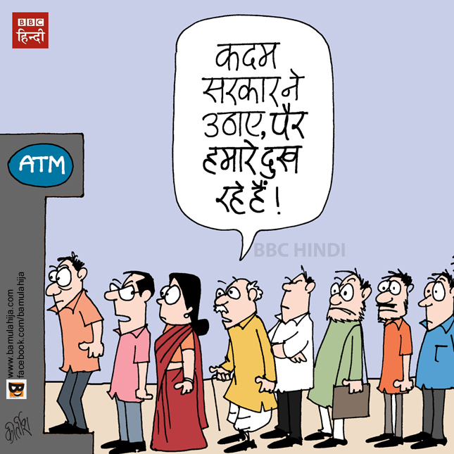 Rs 1000 Ban, Rs 500 Ban, ATM, common man cartoon, black money cartoon, narendra modi cartoon, economy, bbc cartoon, hindi cartoon, cartoonist kirtish bhatt, Kirtish cartoons