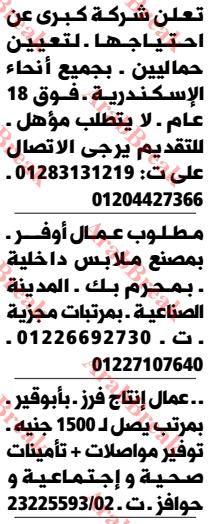 وظائف وسيط الاسكندرية - حمالين - عمال اوفر - عمال انتاج فرز