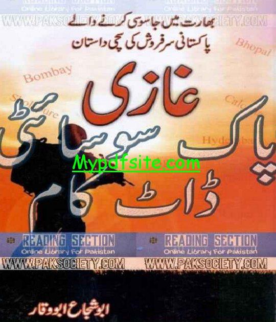 Ghazi Novel By Abu Shuja Abu Waqar Pdf Download - ReadingPk