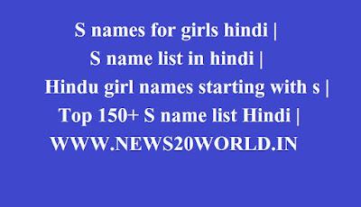 S names for girls hindi |