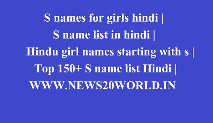 Top 150+ S name list Hindi |S names for girls Hindi | Online education|