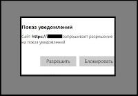 Отключение всплывающих Push уведомлений в браузере