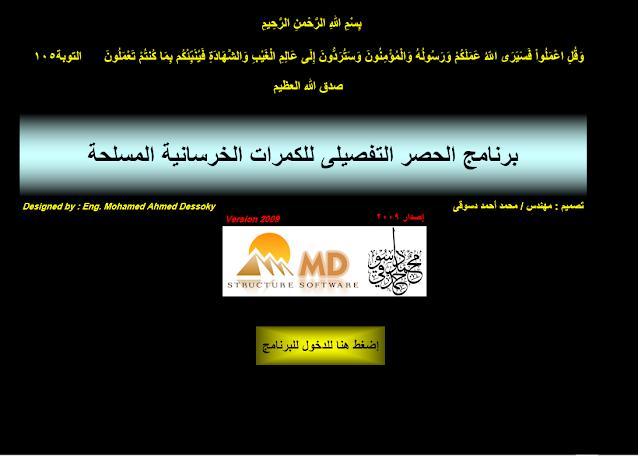 برنامج الحصر التفصيلى للكمرات الخرسانيه المسلحه