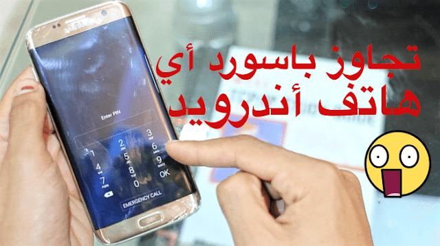 إليكم هذه الطريقة من أجل تجاوز باسورد اي هاتف أندرويد بطريقة بسيطة !!