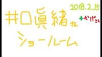 SHOWROOM 180215(井口眞緒、影山優佳、松田好花、濱岸ひより、河田陽菜)
