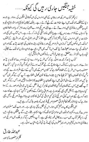 online urdu into english dictionary