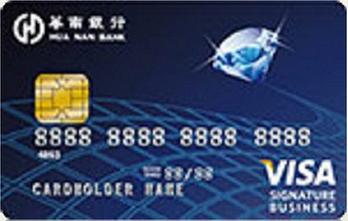 華南銀行 旅鑽個人商務御璽卡 申請心得 @ 符碼記憶