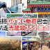 乘搭Go KL免费巴士,趴趴走吉隆坡35个景点!