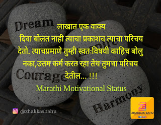 Marathi Thoughts on Success
