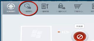 Firmware Sony Xperia C C2305 - Piye? How?
