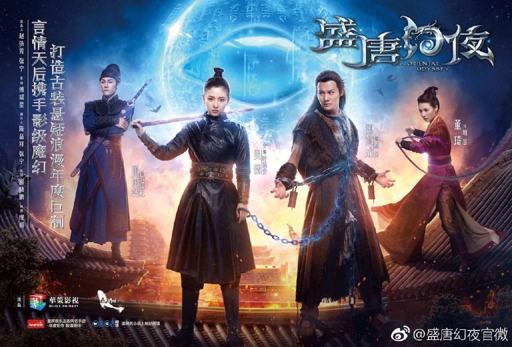 An Oriental Odyssey (2018) - DramaPanda