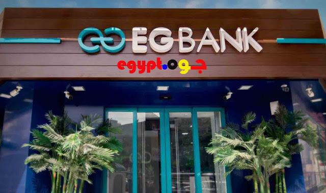 عناوين فروع EG BANK البنك المصري الخليجي بالتفصيل و ارقام هواتفها