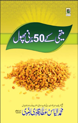 Download: Methi k 50 Madani Phool pdf in Urdu by Ilyas Attar Qadri