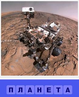 по планете идет автоматическое устройство