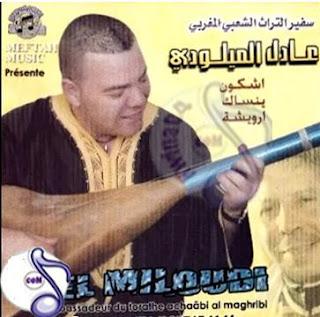 Adil El Miloudi-Achkon Yanssak ARouicha