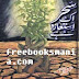 Sehar ek Istara hai by Nimra Ahmad  free download