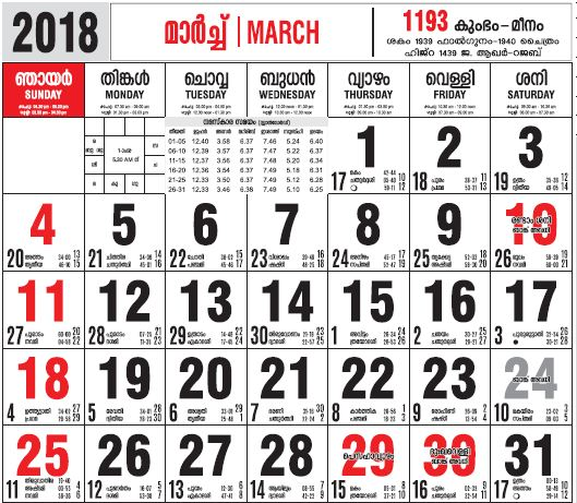 Calendar 2018 March Malayalam
