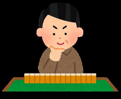 麻雀をしている人のイラスト