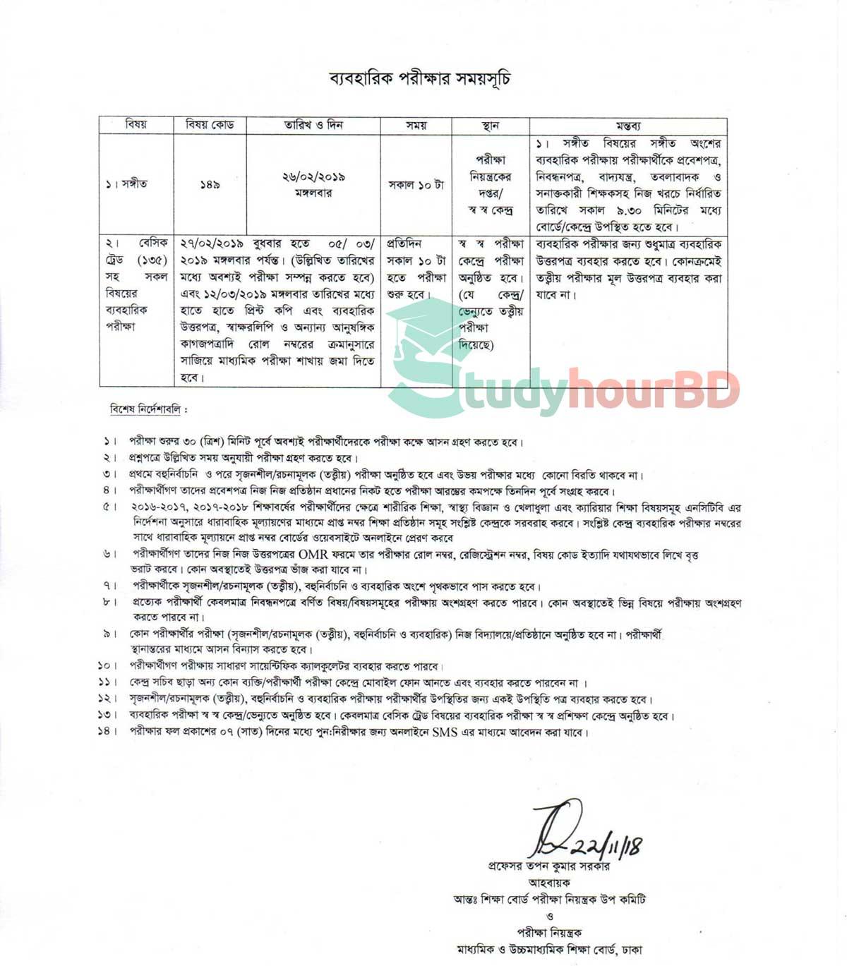 SSC Routine 2019 part 2