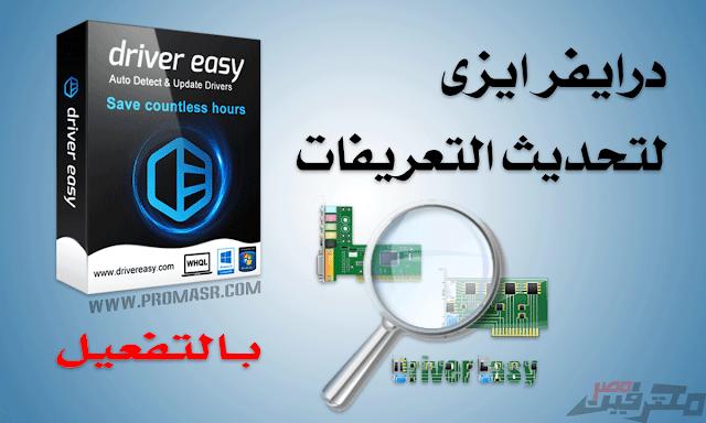 تحميل برنامج DriverEasy للبحث وتحديث التعريفات
