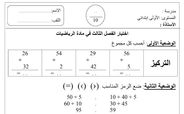 اختبار الفصل الثالث للسنة الاولى ابتدائي في الرياضيات