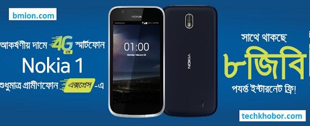 Grameenphone-Gp-Nokia-1-4G-Smartphone-5999Tk-8GB-Free-Internet