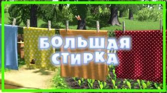 Маша и Медведь онлайн бесплатно - Большая стирка