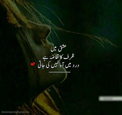 sad urdu poetry | shayari Images by hacker 4