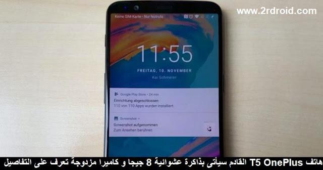 هاتف OnePlus 5T القادم سيأتى بذاكرة عشوائية 8 جيجا و كاميرا مزدوجة تعرف على التفاصيل